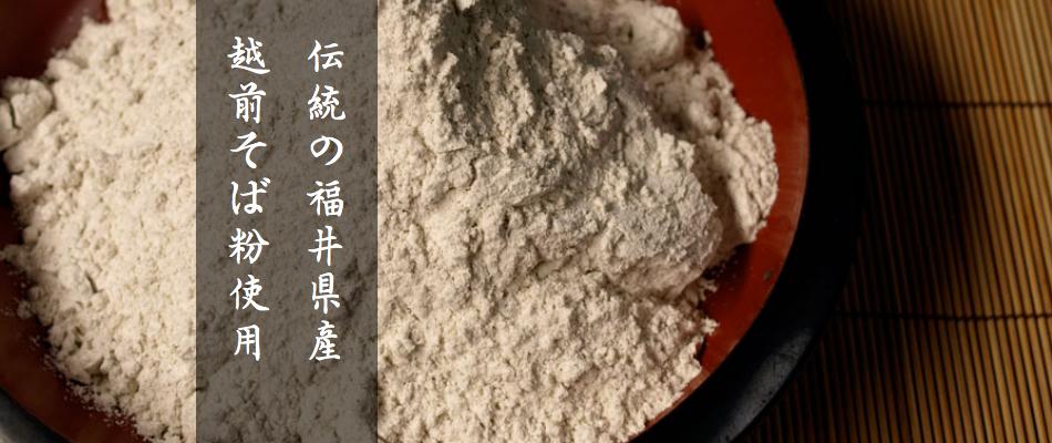 千成そばは 伝統の福井県産 越前そば粉を使用しています