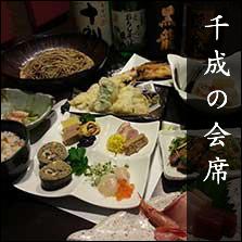 千成そば 懐石料理